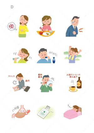 医療-胃のむかつき-噛んで食べる-疲労-暴飲暴食-酒類-イラスト-見本D
