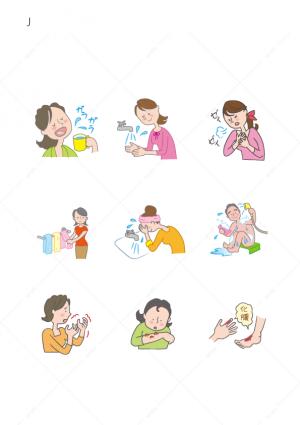 医療-うがい-手洗い-息苦しい-タオルの共用-洗顔-入浴-手のしびれ-蕁麻疹-化膿-イラスト
