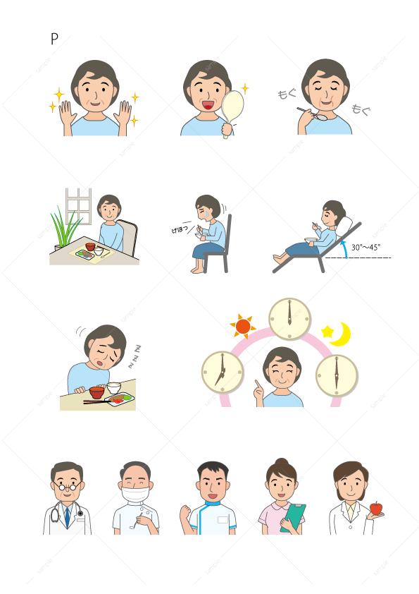 イラスト-嚥下障害-口腔ケア-医療チーム