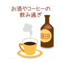 イラスト-コーヒー-アルコール