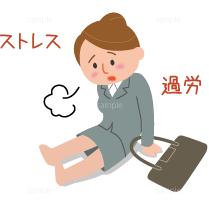 イラスト-ストレス-過労