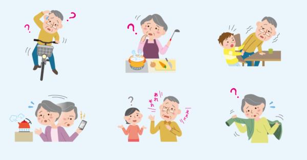 イラスト-認知症-認知機能-高齢者